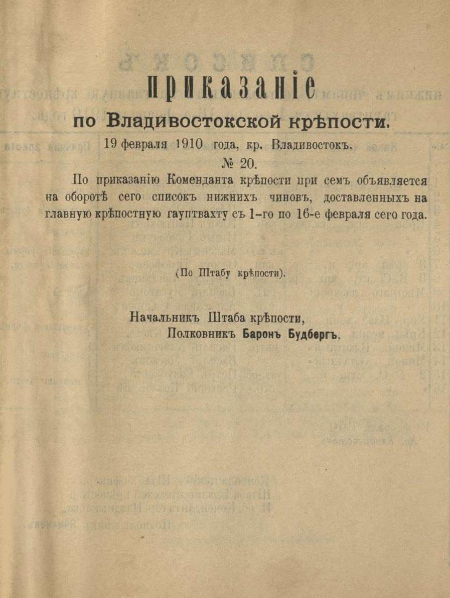 Приказание по Владивостокской крепости №20
