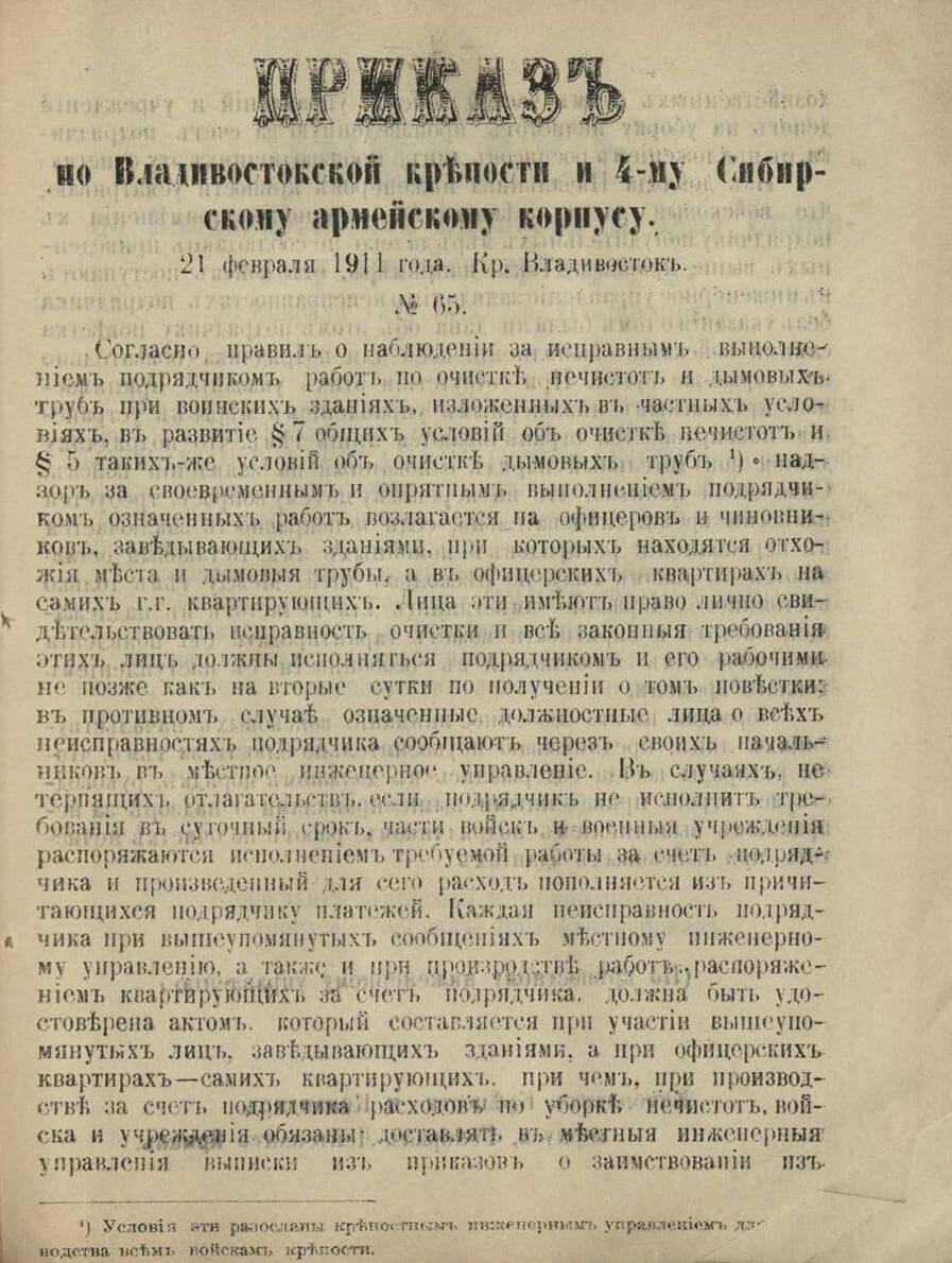 Приказ по Владивостокской крепости и 4-му Сибирскому армейскому корпусу № 65
