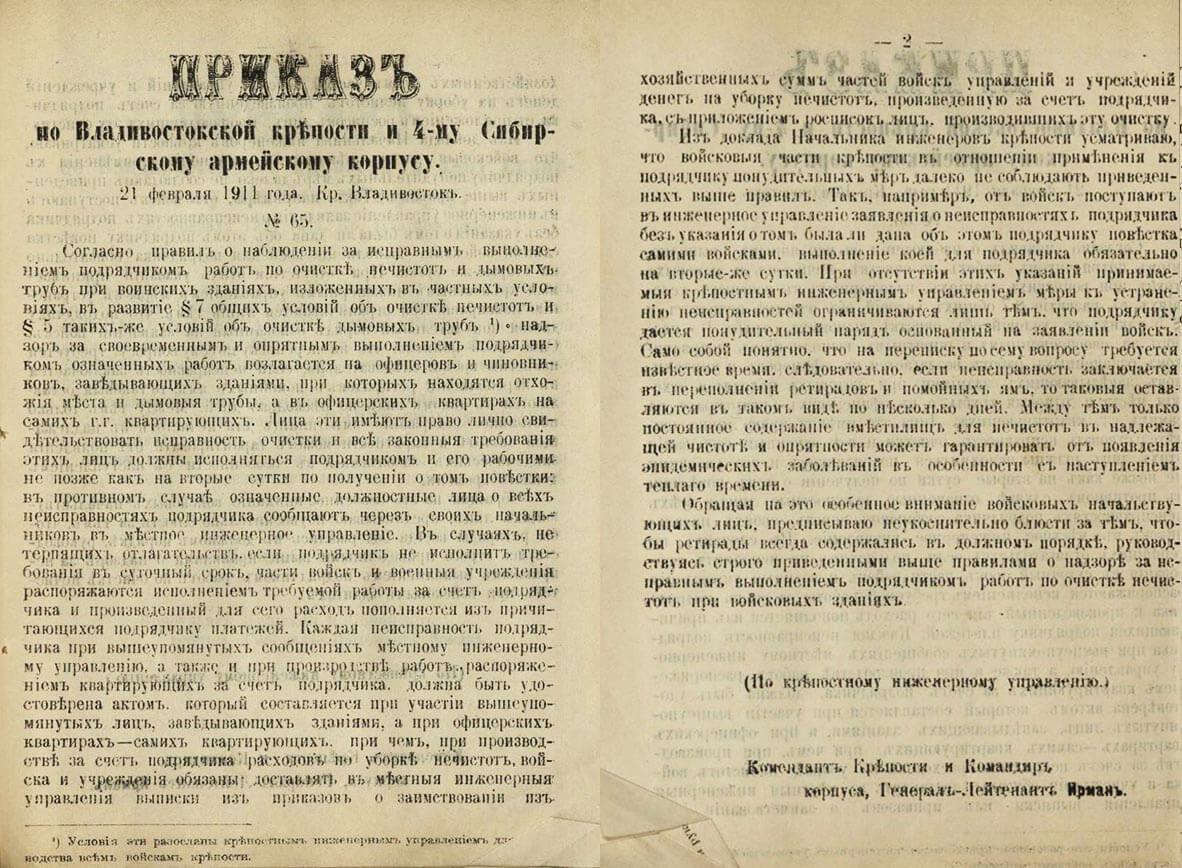 21 февраля 1911 года. Крепость Владивосток