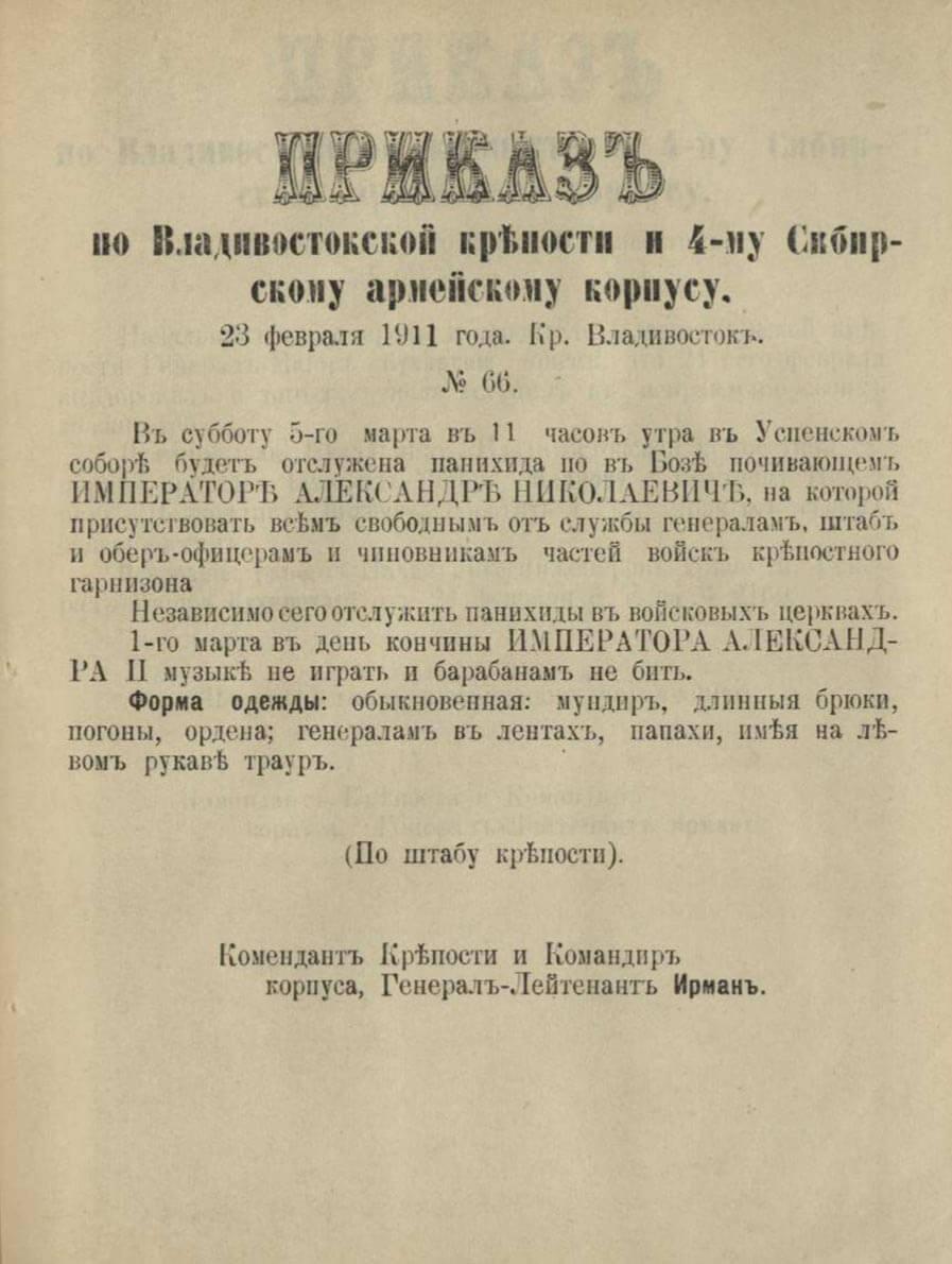 Приказ по Владивостокской крепости и 4-му Сибирскому армейскому корпусу № 66