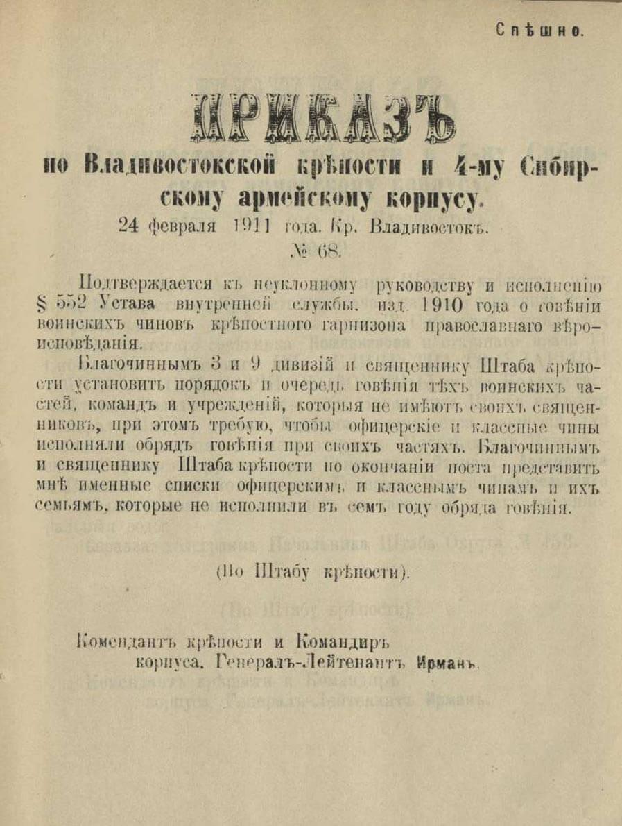 Приказ по Владивостокской крепости и 4-му Сибирскому армейскому корпусу № 68