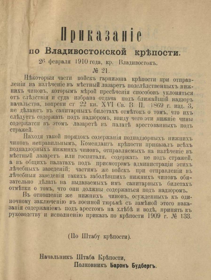 Приказание по Владивостокской крепости №21