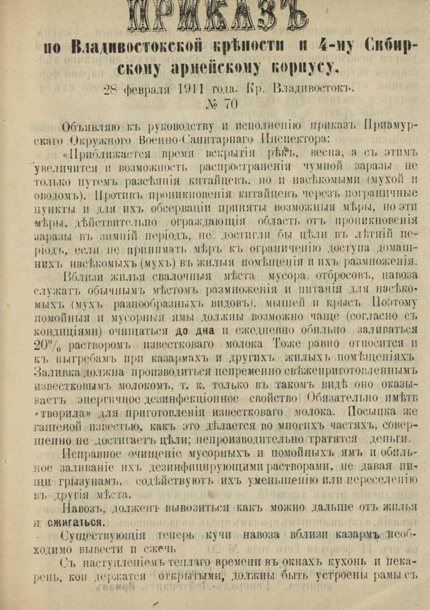 Приказ по Владивостокской крепости и 4-му Сибирскому армейскому корпусу № 70