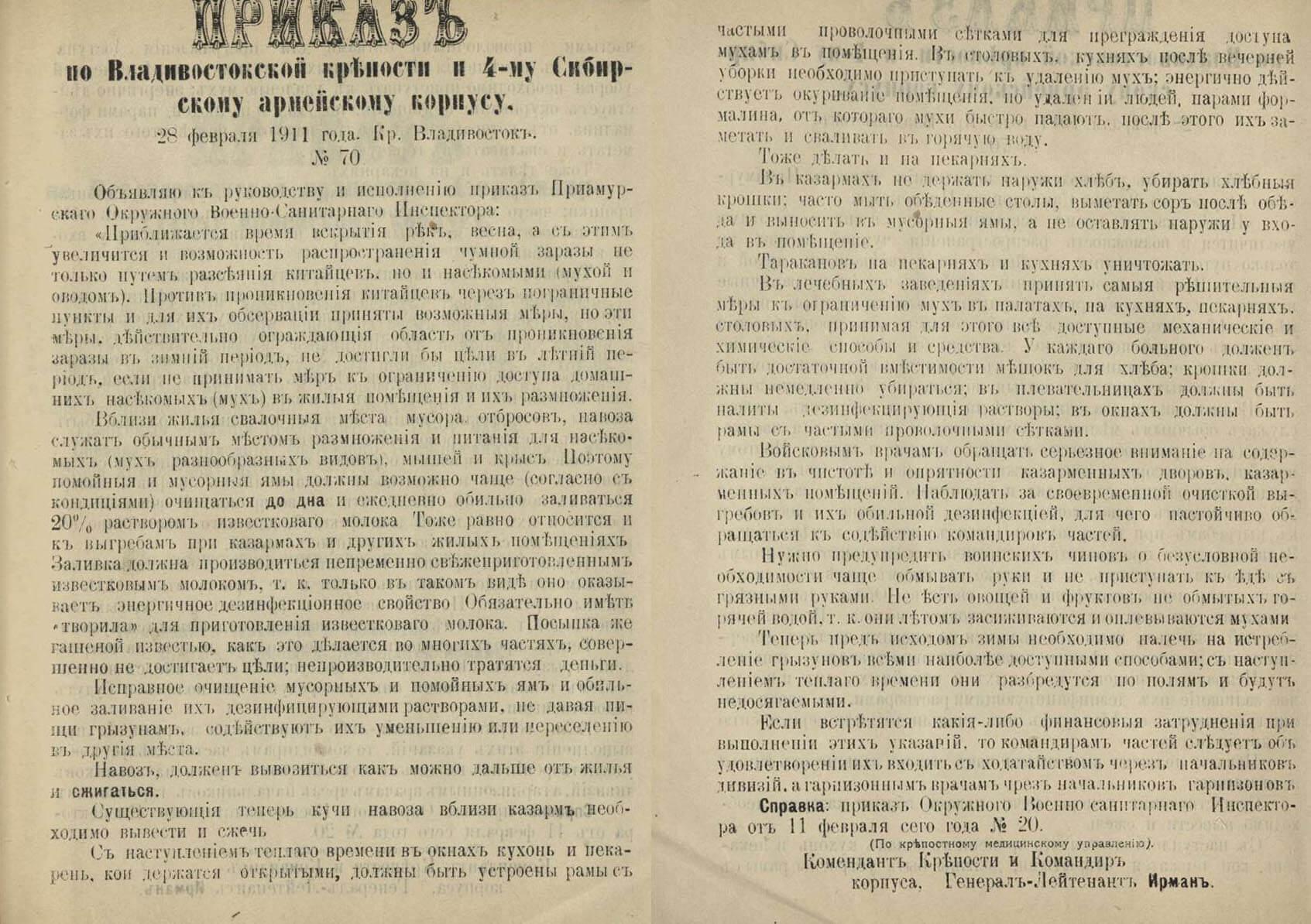 28 февраля 1911 года. Крепость Владивосток