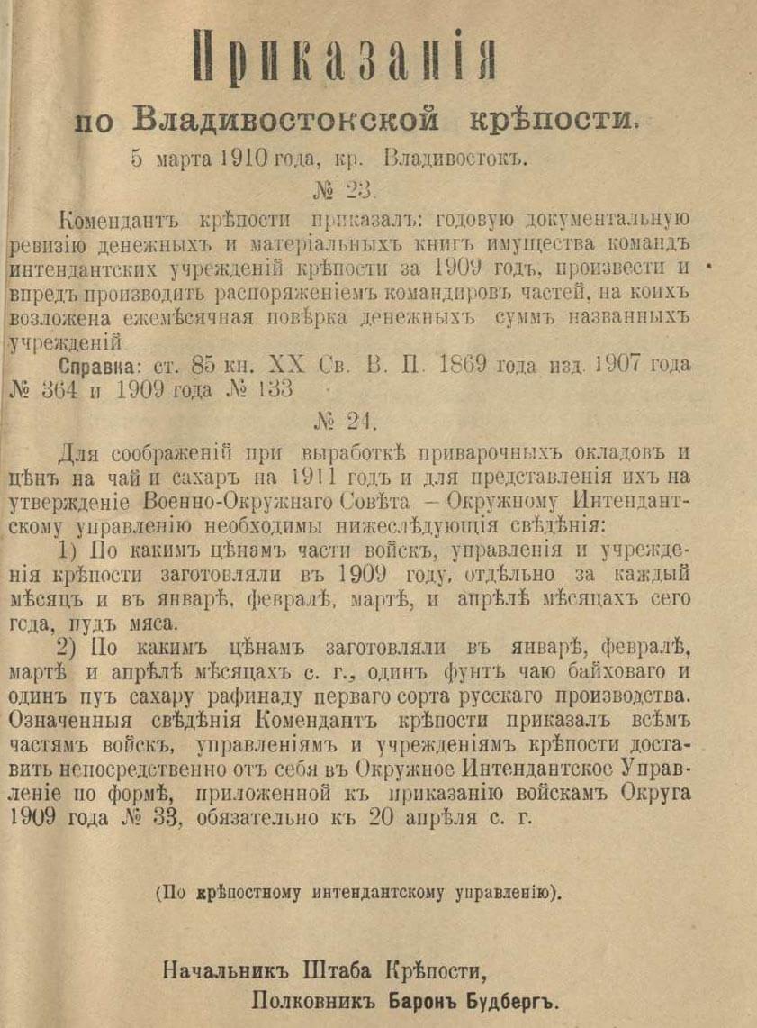 Приказания по Владивостокской крепости №№23–24