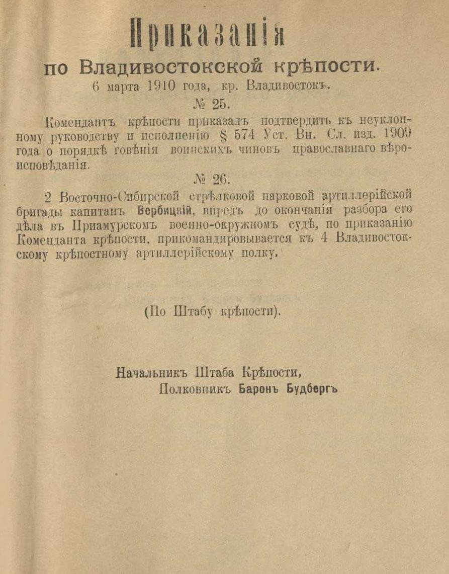 Приказания по Владивостокской крепости №№25–26
