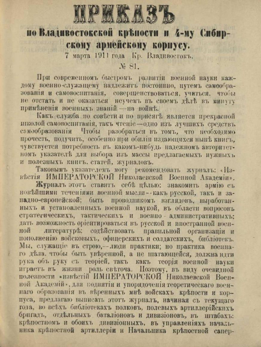 Приказ по Владивостокской крепости и 4-му Сибирскому армейскому корпусу № 81