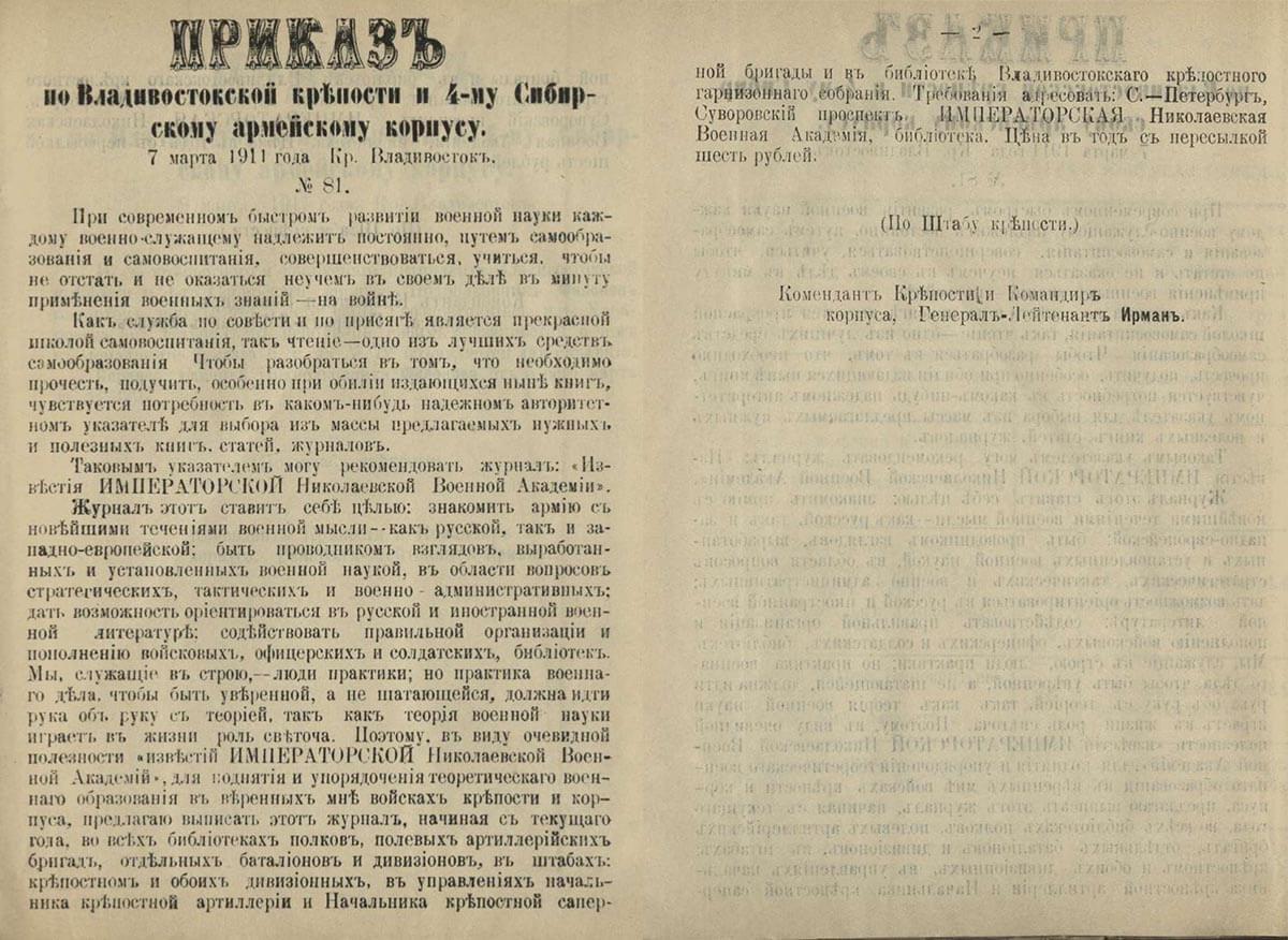 7 марта 1911 года. Крепость Владивосток.