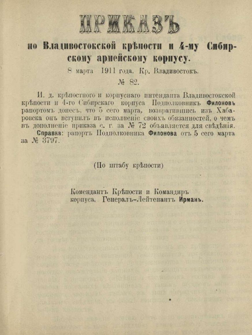 Приказ по Владивостокской крепости и 4-му Сибирскому армейскому корпусу № 82