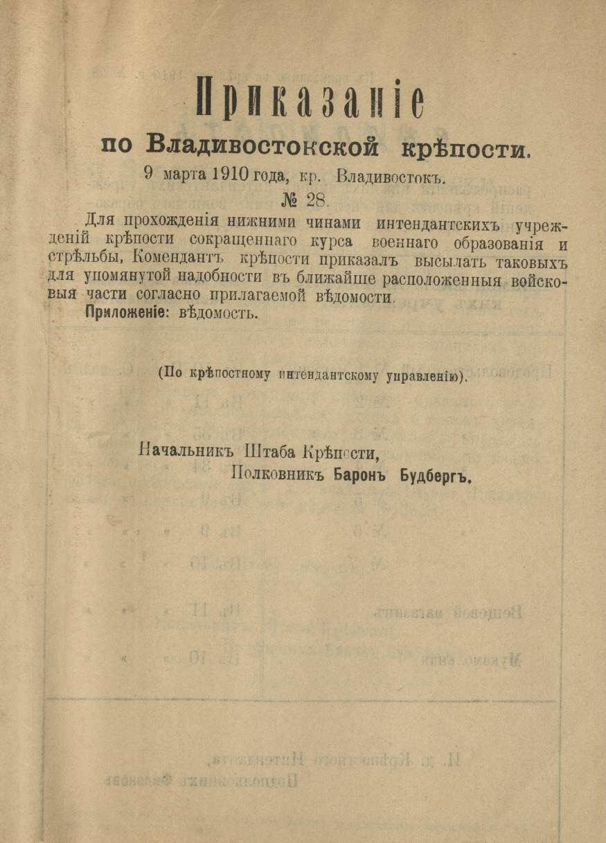 9 марта 1910 года, крепость Владивосток.