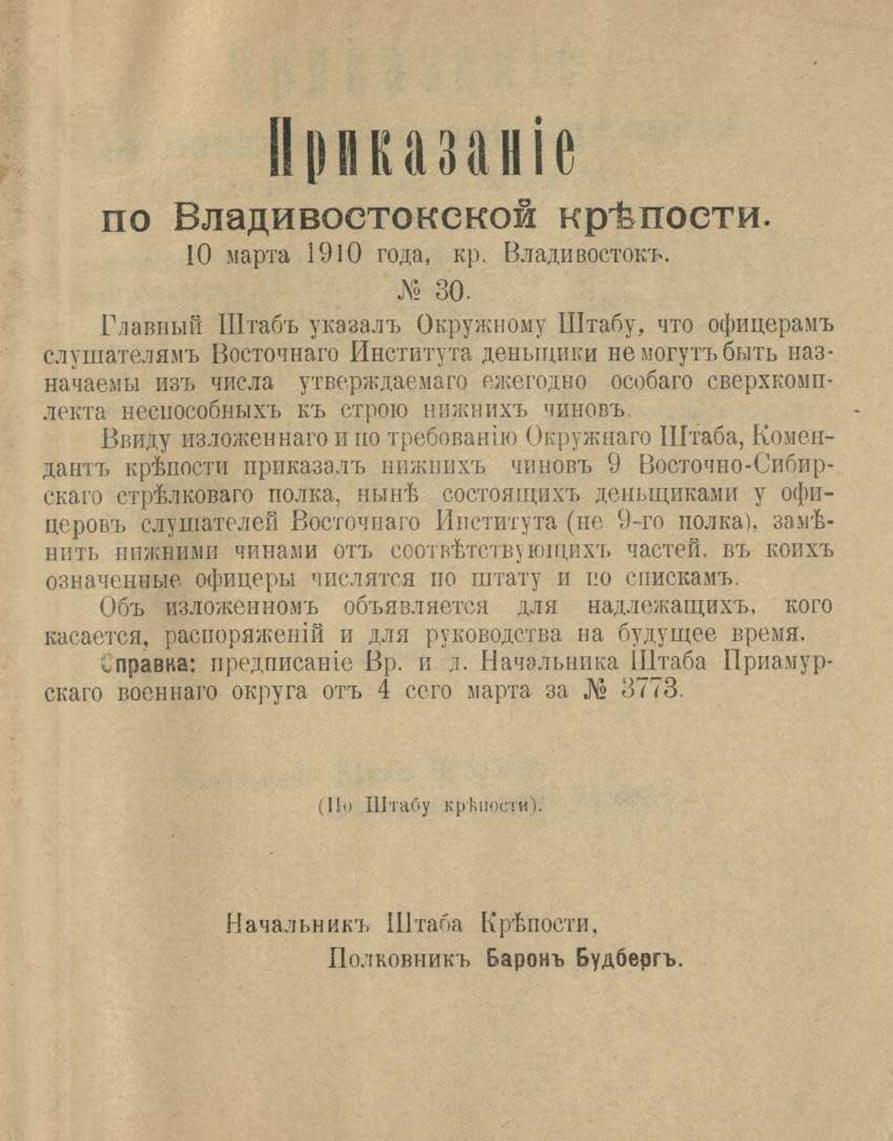 Приказание по Владивостокской крепости №30