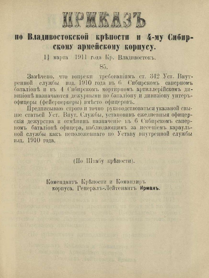 Приказ по Владивостокской крепости и 4-му Сибирскому армейскому корпусу № 85