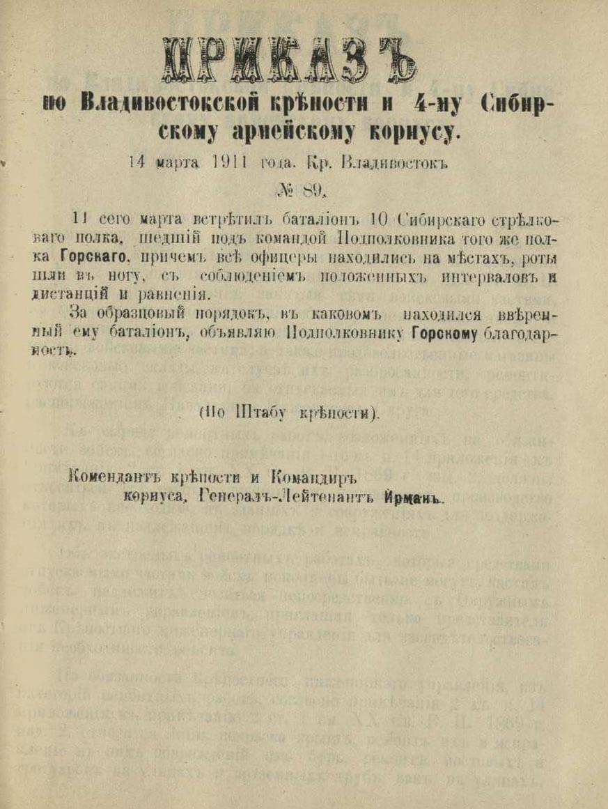 Приказ по Владивостокской крепости и 4-му Сибирскому армейскому корпусу № 89