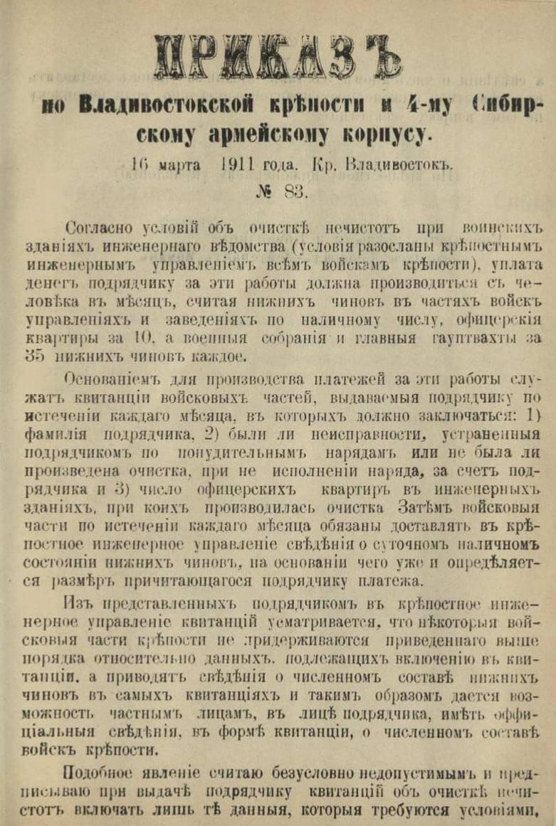 Приказ по Владивостокской крепости и 4-му Сибирскому армейскому корпусу № 83