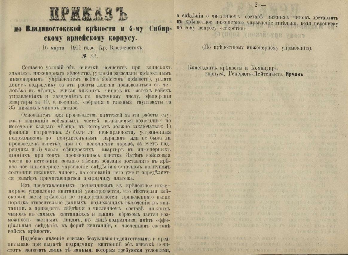 16 марта 1911 года. Крепость Владивосток.