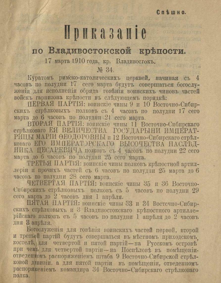Приказание по Владивостокской крепости №34