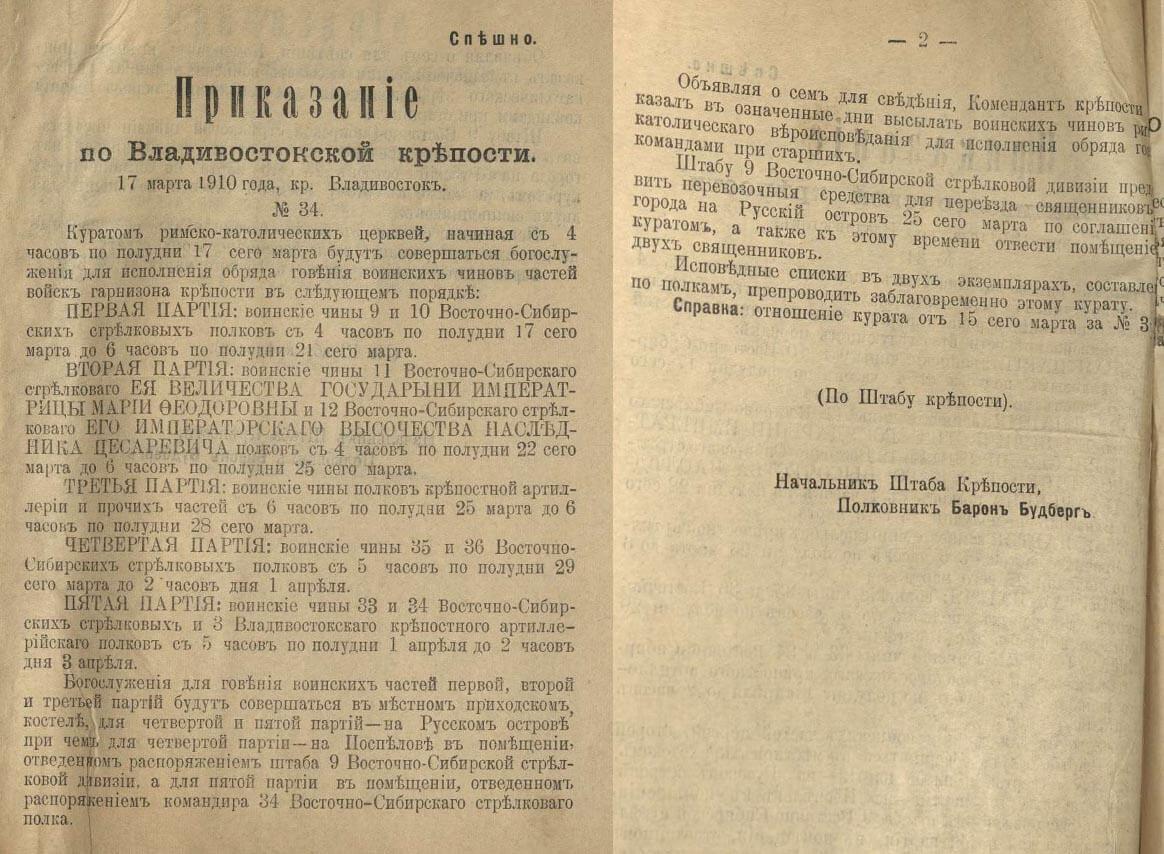 17 марта 1910 года, крепость Владивосток