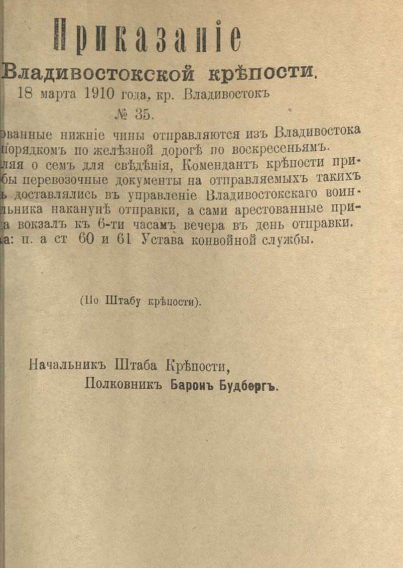 Приказание по Владивостокской крепости №35