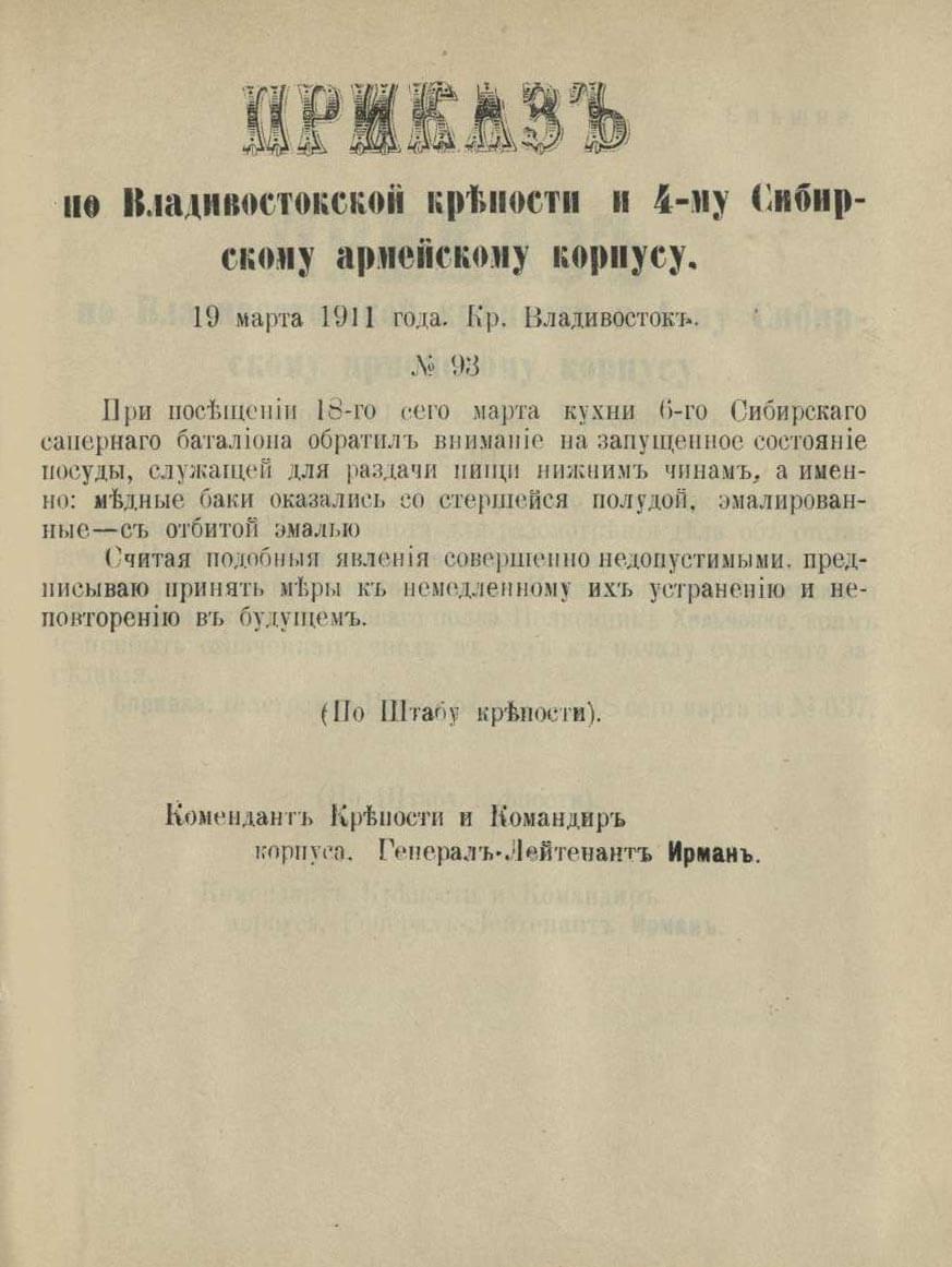19 марта 1911 года. Крепость Владивосток.