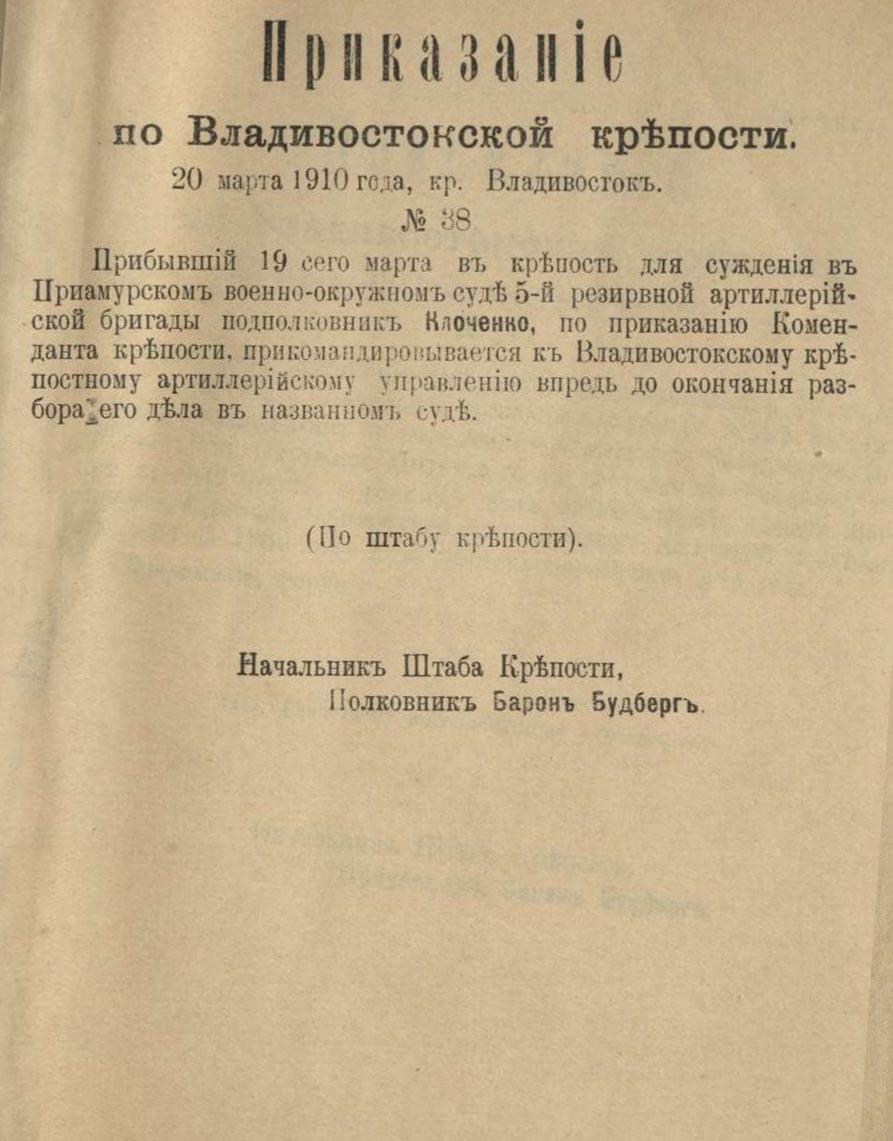 Приказание по Владивостокской крепости №38