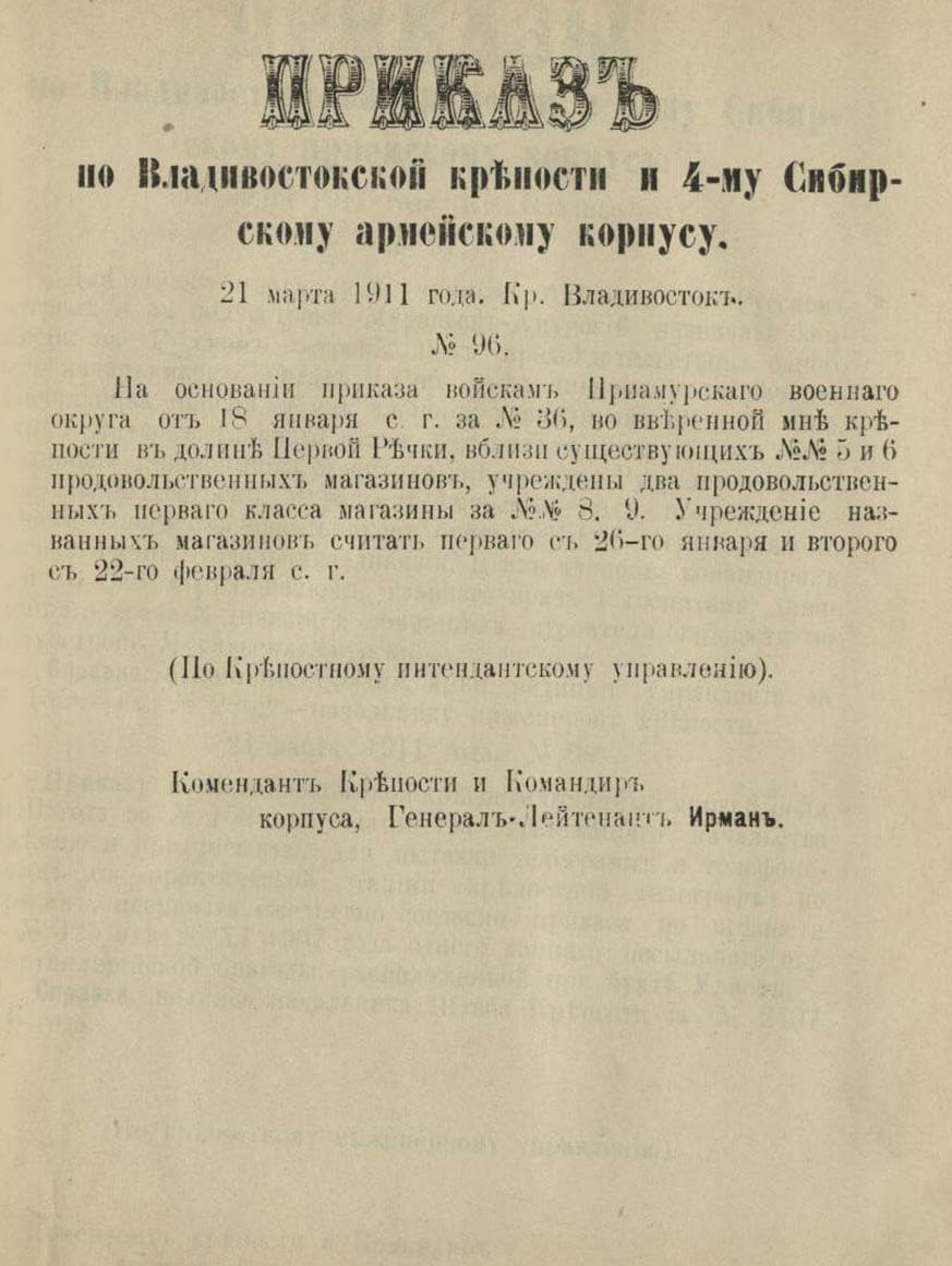 Приказ по Владивостокской крепости и 4-му Сибирскому армейскому корпусу № 96