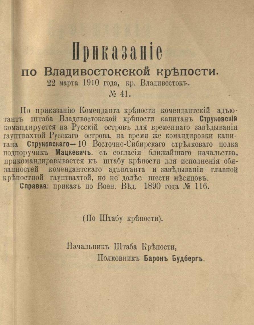 Приказание по Владивостокской крепости №41