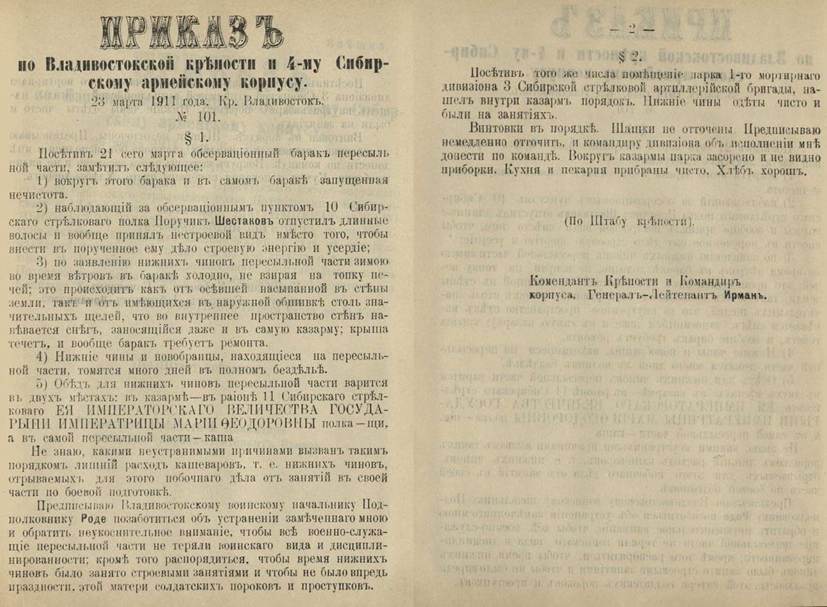 23 марта 1911 года. Крепость Владивосток.