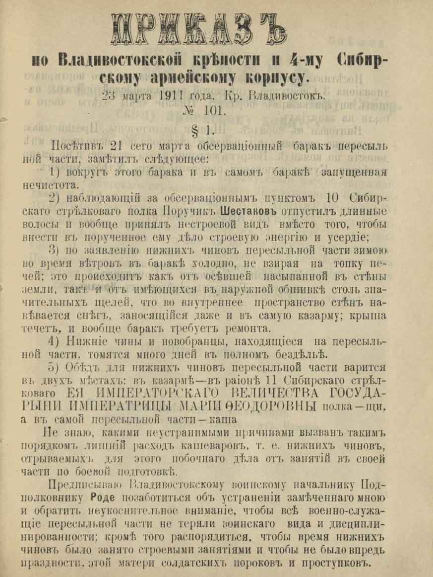 Приказ по Владивостокской крепости и 4-му Сибирскому армейскому корпусу № 101