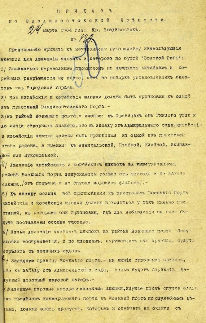 Приказ по Владивостокской крепости № 180