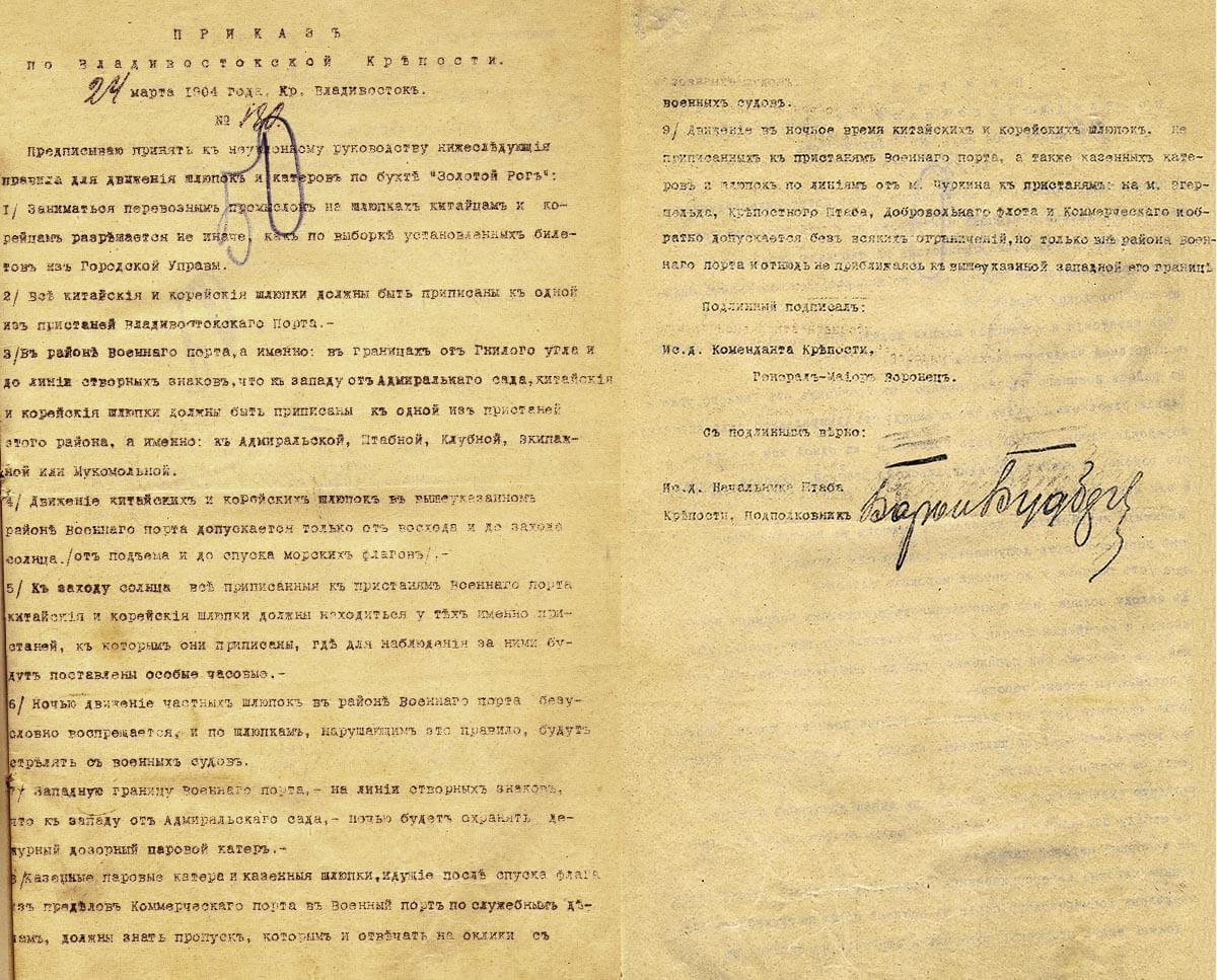 24 марта 1904 года. Крепость Владивосток.