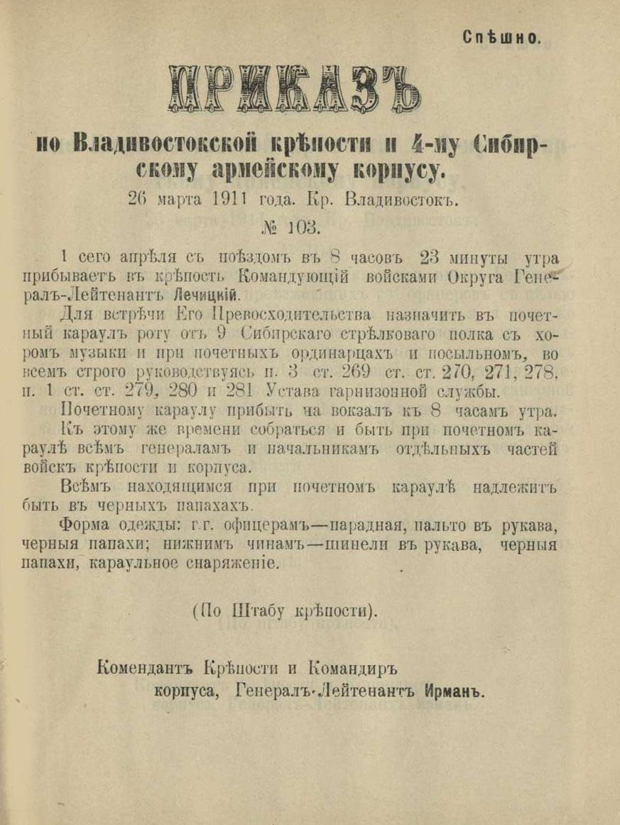 29 марта 1911 года. Крепость Владивосток.