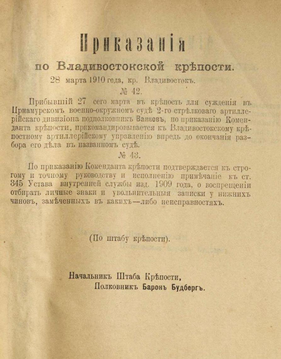 28 марта 1910 года, крепость Владивосток