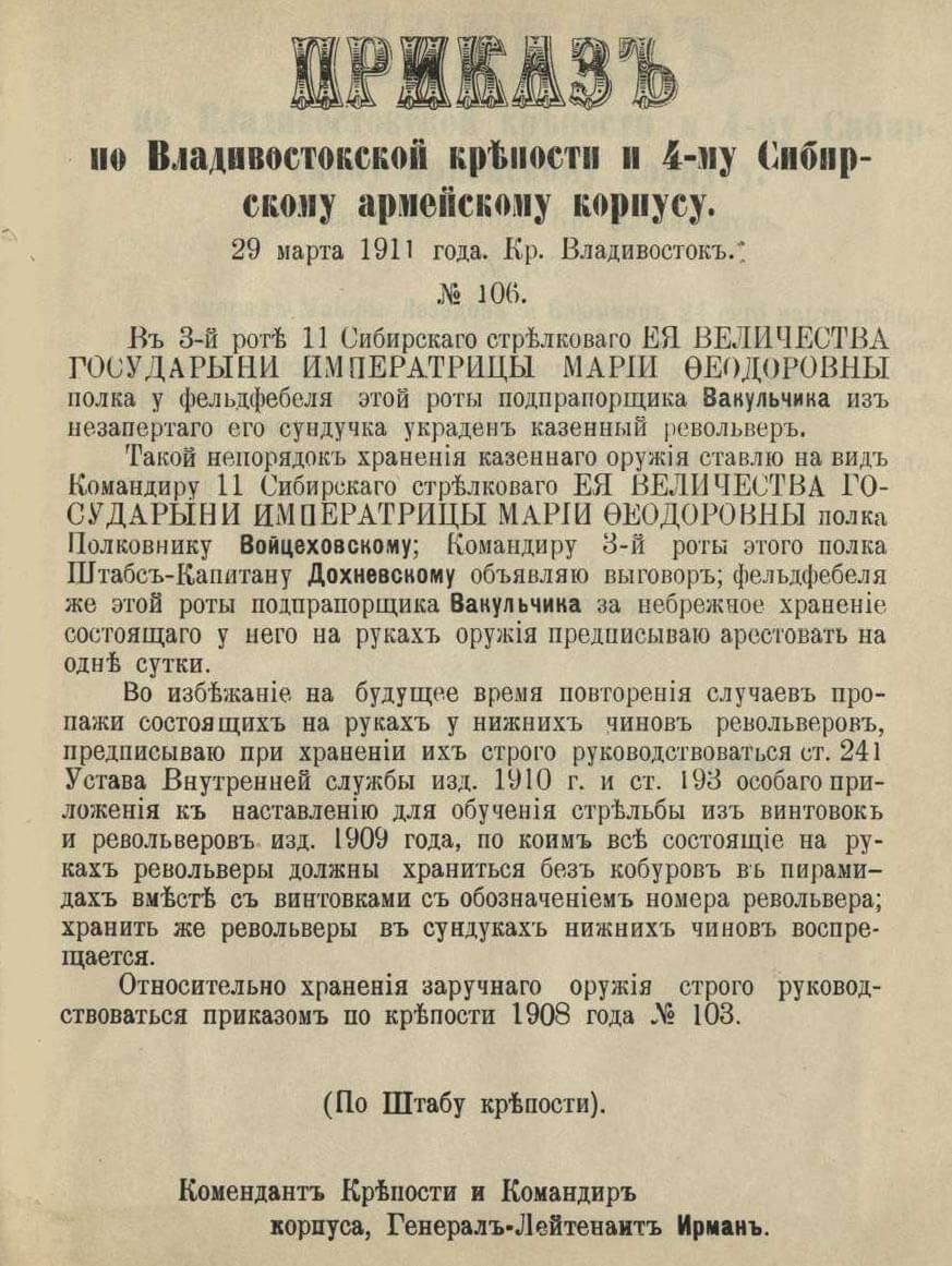 Приказ по Владивостокской крепости и 4-му Сибирскому армейскому корпусу № 106