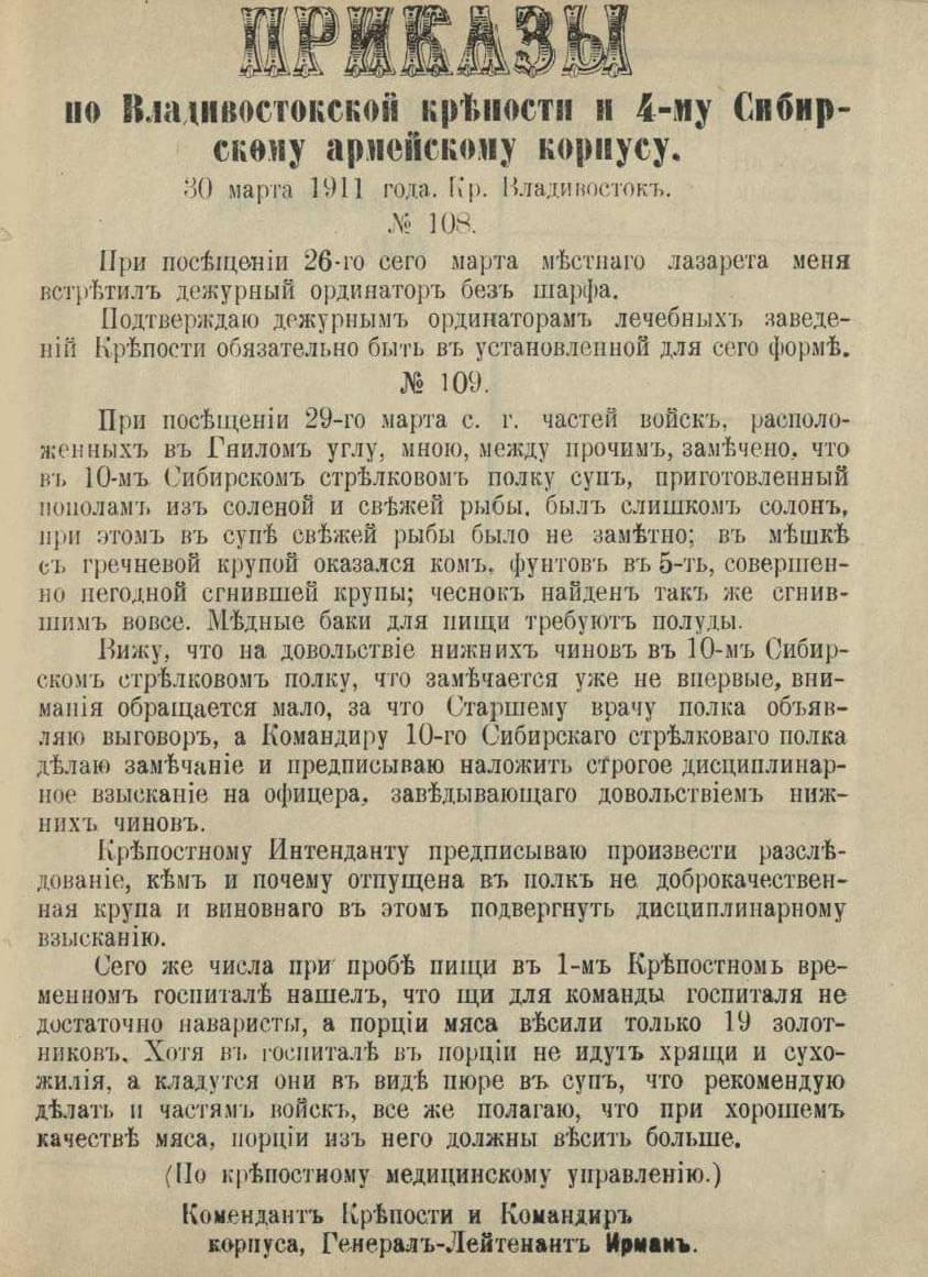 Приказы по Владивостокской крепости и 4-му Сибирскому армейскому корпусу №№ 108–109