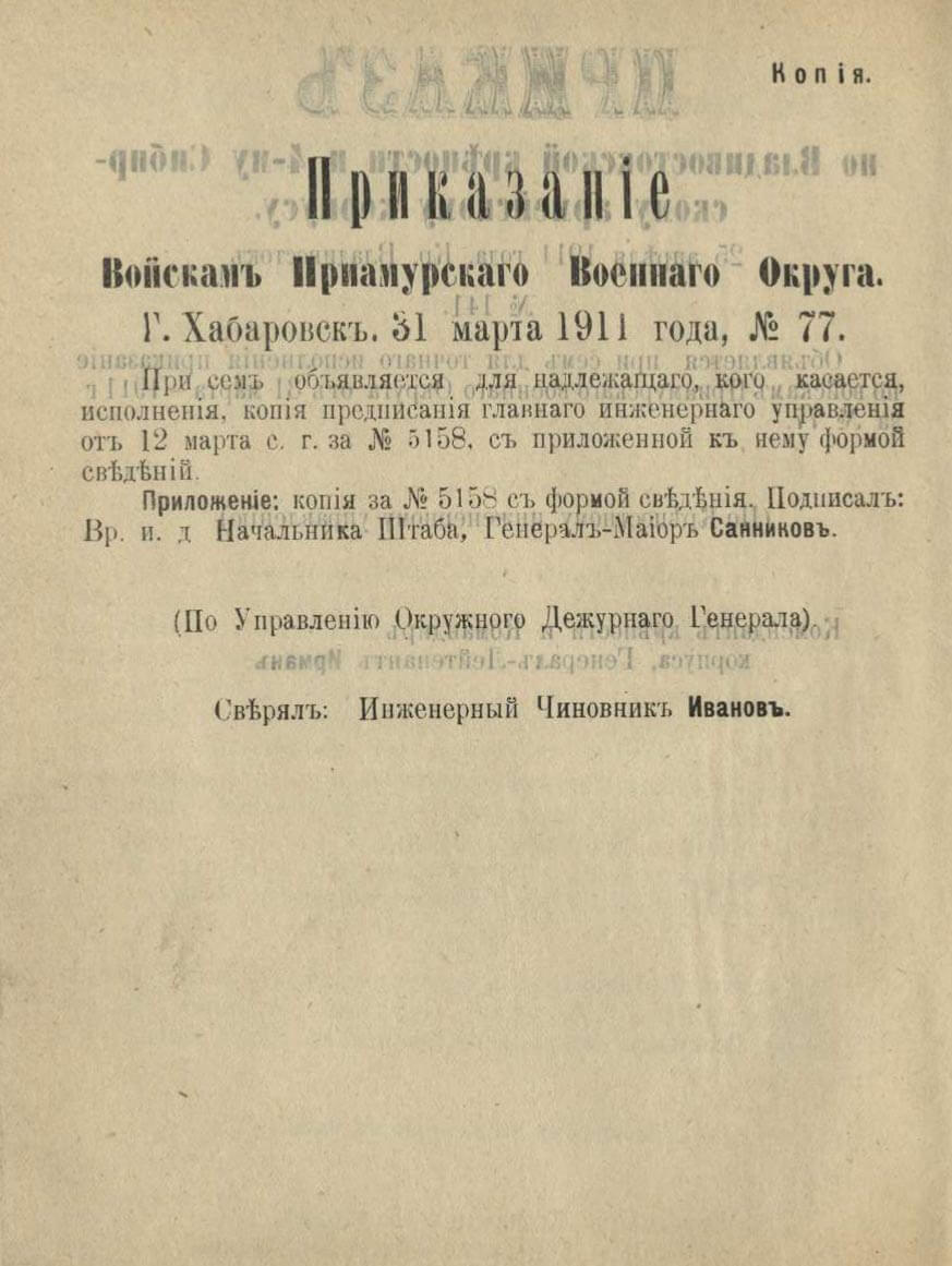 Город Хабаровск. 31 марта 1911 года