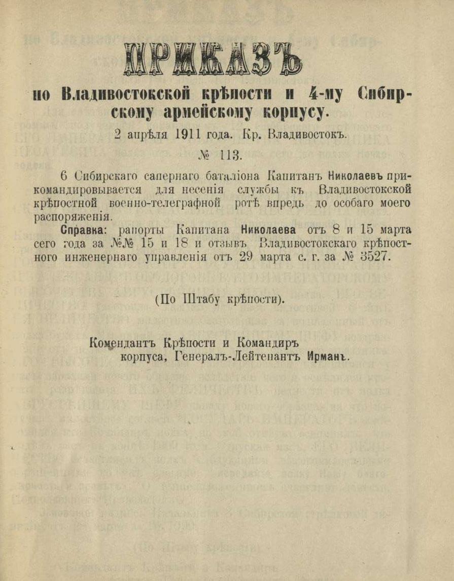 Приказ по Владивостокской крепости и 4-му Сибирскому армейскому корпусу № 113