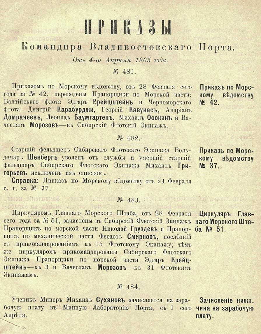 Приказы Командира Владивостокского Порта №№ 481–484