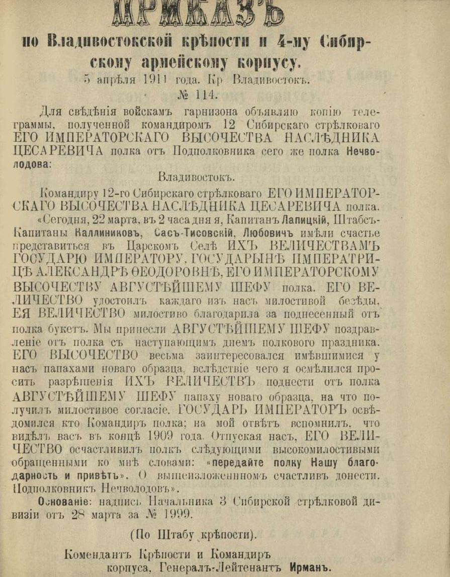 Приказ по Владивостокской крепости и 4-му Сибирскому армейскому корпусу № 114