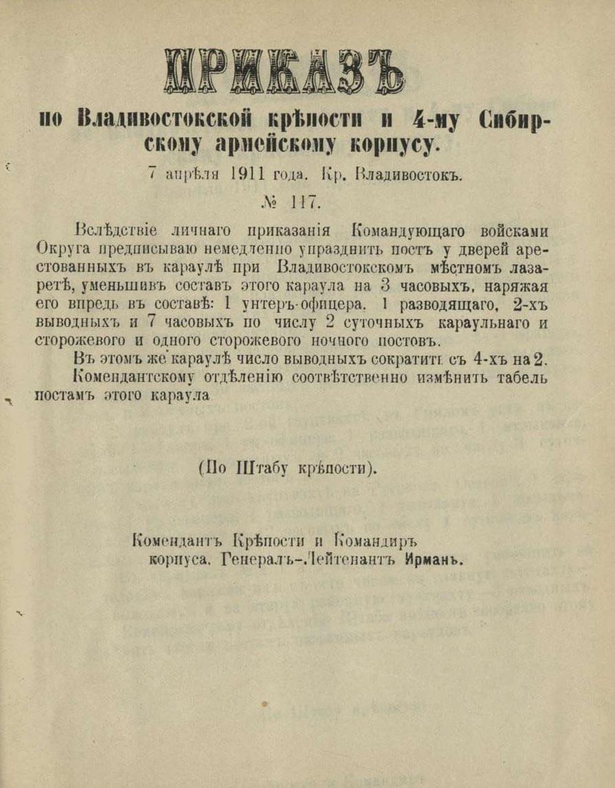 7 апреля 1911 года. Крепость Владивосток.