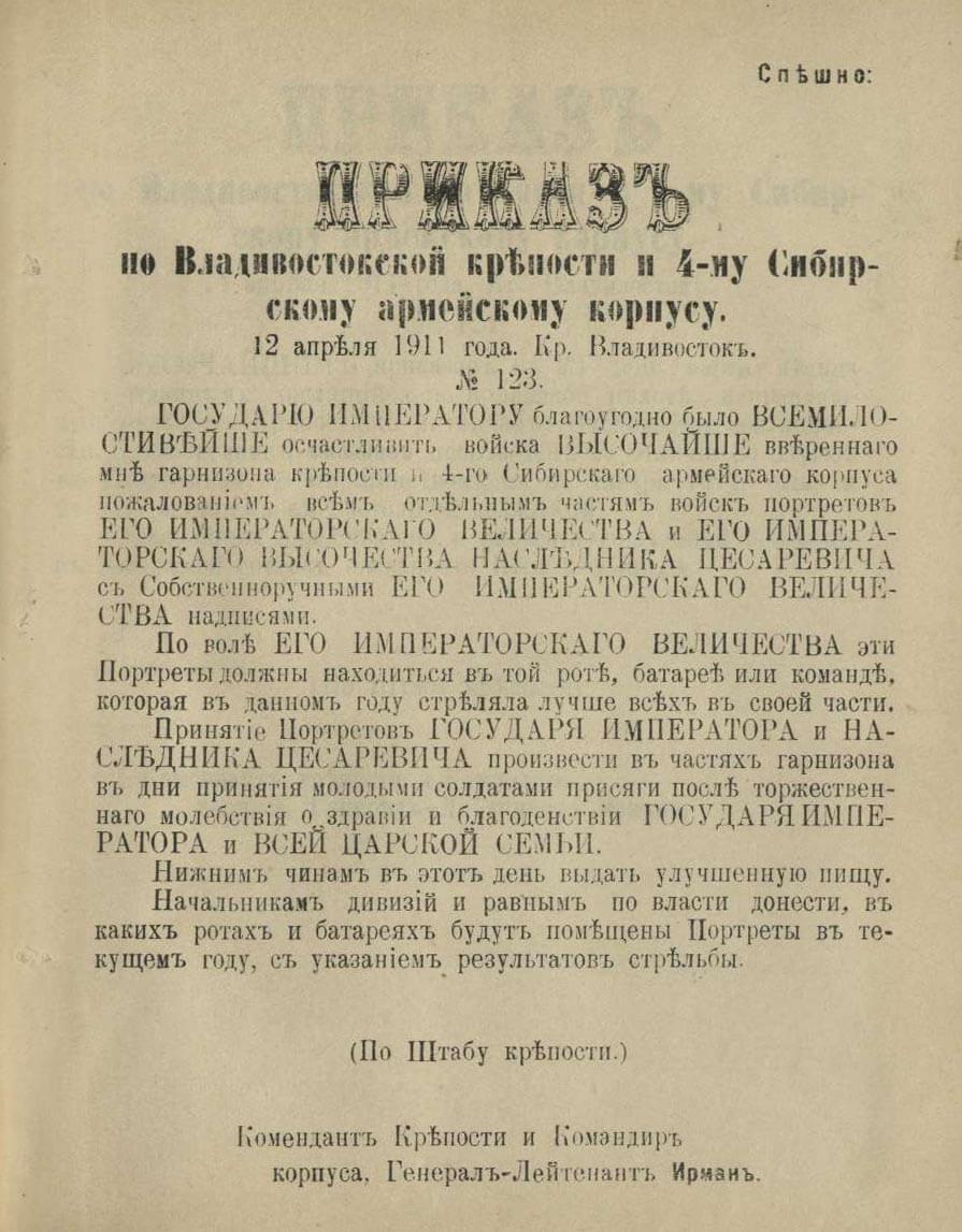 Приказ по Владивостокской крепости и 4-му Сибирскому армейскому корпусу № 123