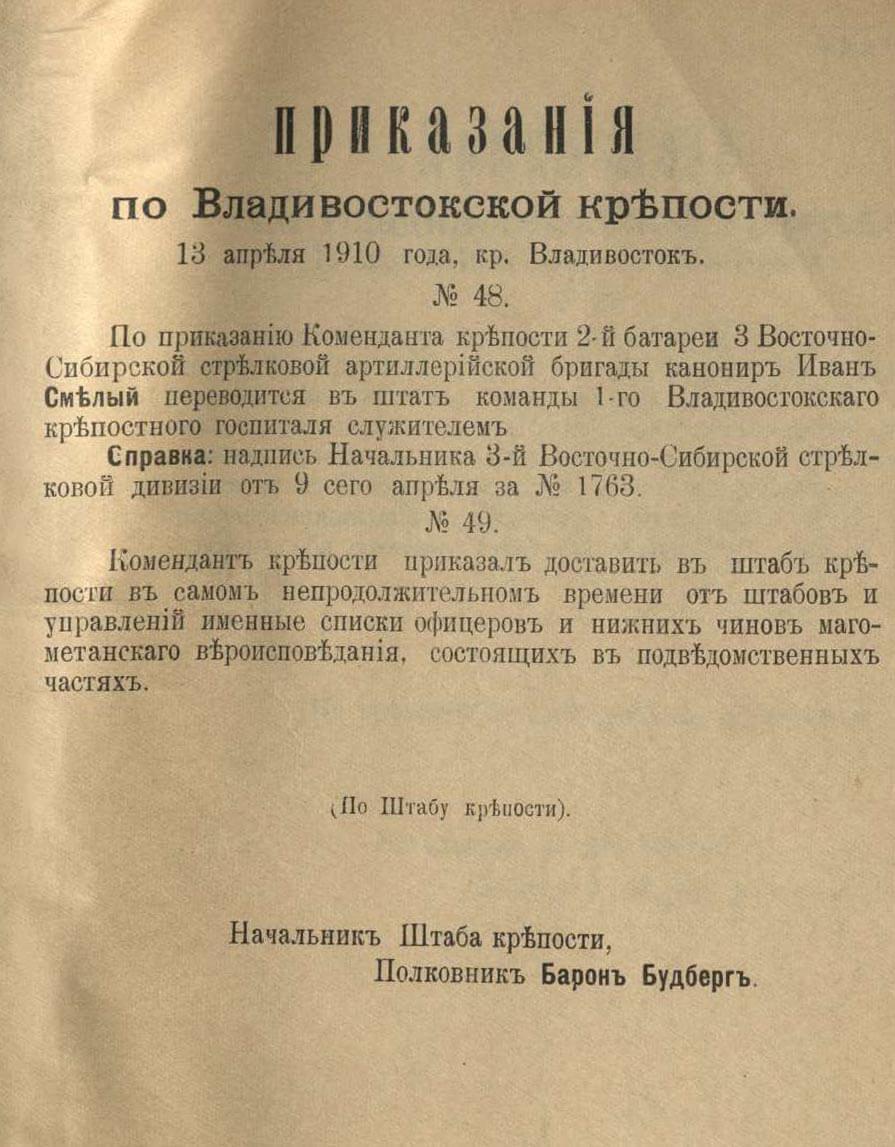 13 апреля 1910 года, крепость Владивосток
