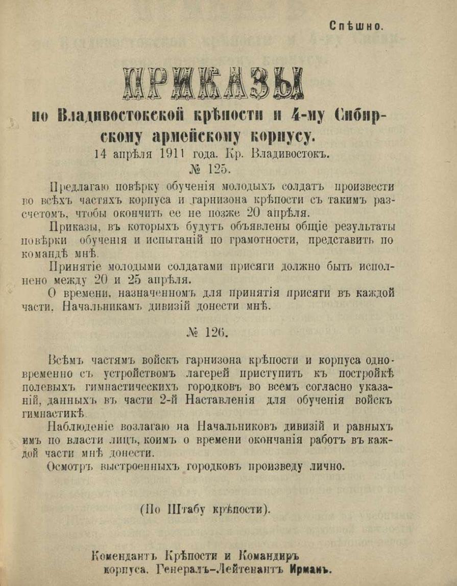 14 апреля 1911 года. Крепость Владивосток.