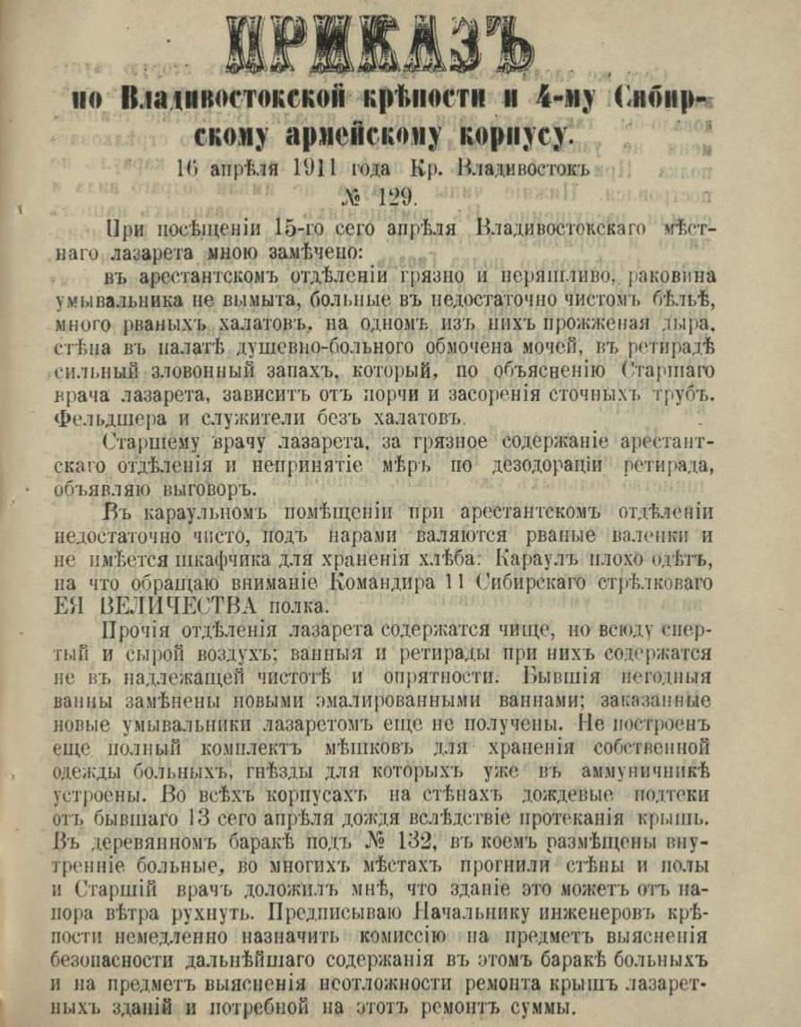 Приказ по Владивостокской крепости и 4-му Сибирскому армейскому корпусу № 129