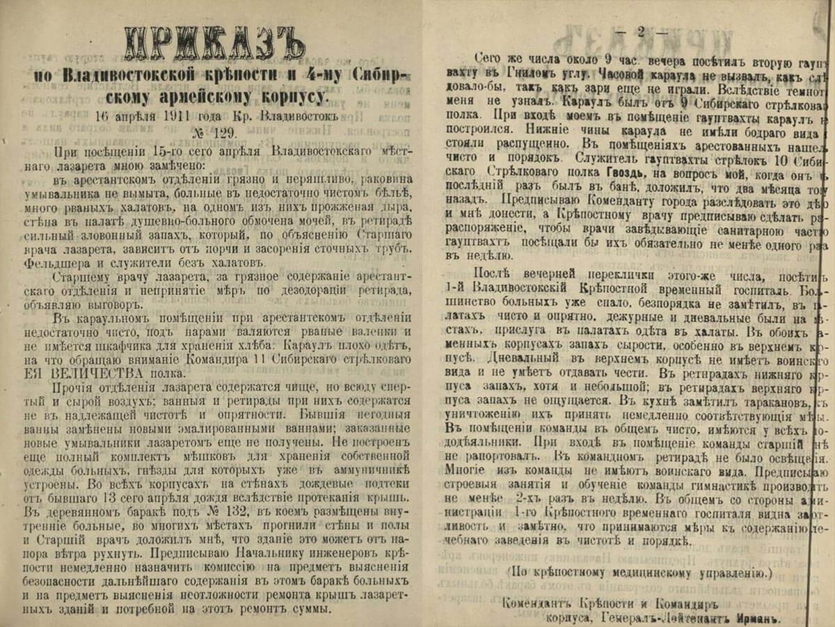 16 апреля 1911 года. Крепость Владивосток.