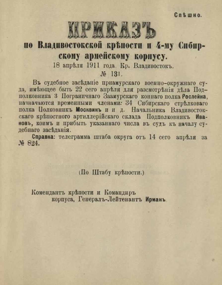 18 апреля 1911 года. Крепость Владивосток.