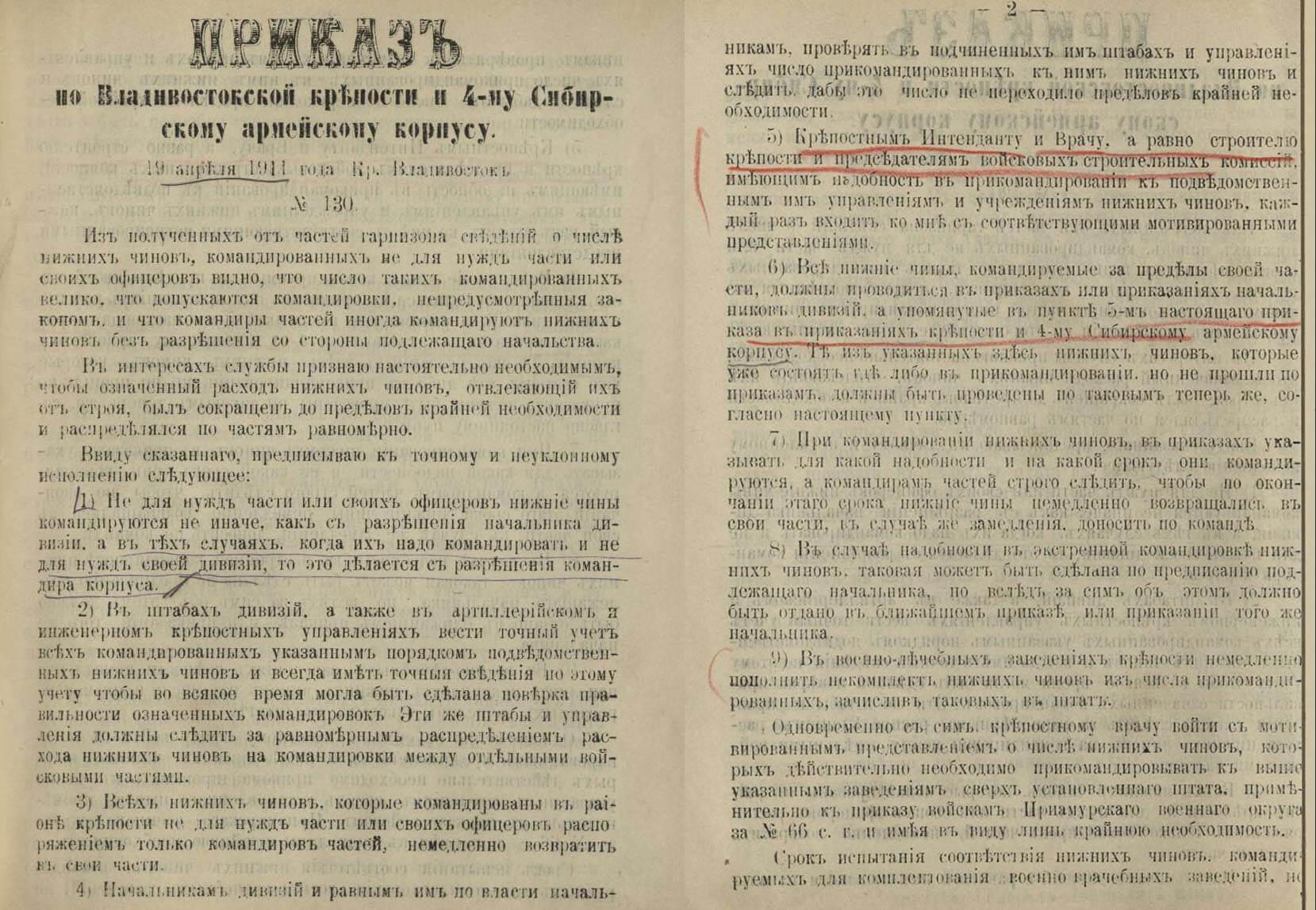 19 апреля 1911 года. Крепость Владивосток.