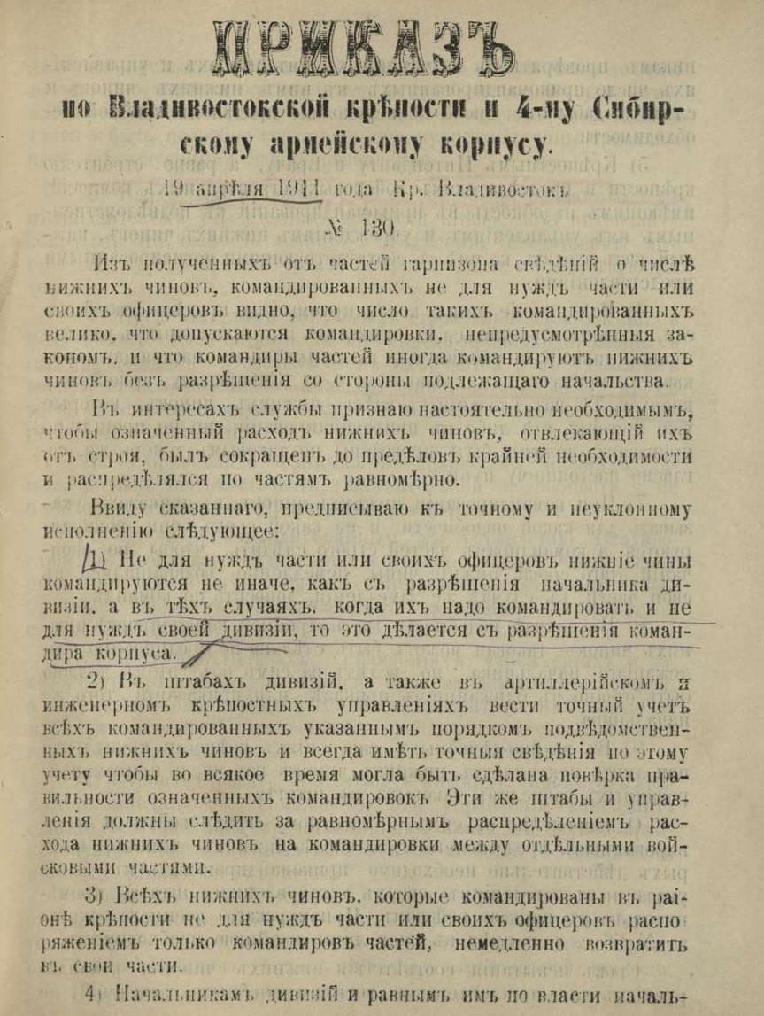 Приказ по Владивостокской крепости и 4-му Сибирскому армейскому корпусу № 130