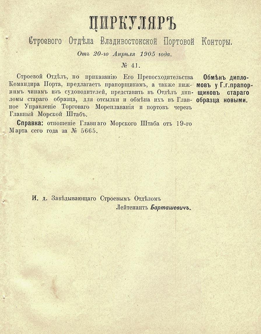 Циркуляр Строевого Отдела Владивостокской Портовой Конторы № 41