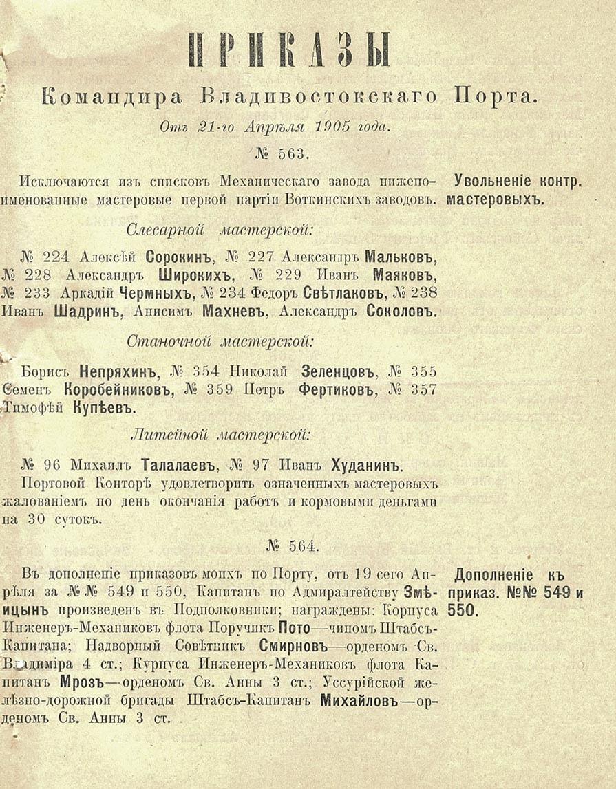 Приказы Командира Владивостокского Порта №№ 563–564