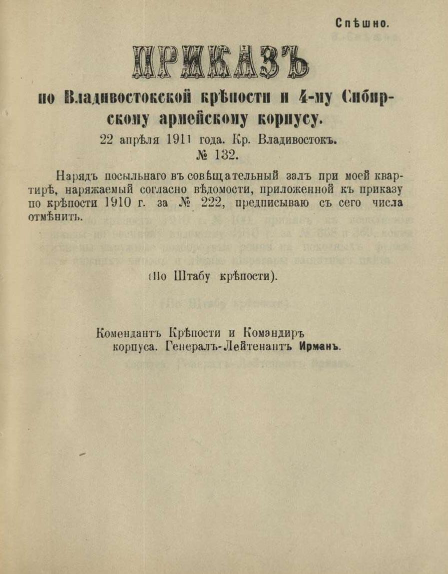 22 апреля 1911 года. Крепость Владивосток.